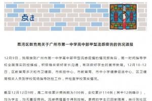 广州一中呈现甲流疫情12例确诊无重症病例