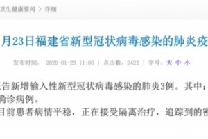 福建新增3例新式肺炎病例均为武汉返乡人员