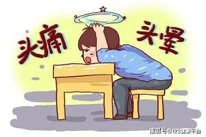 头疼恶心想吐是怎样回事头疼恶心想吐怎样缓解