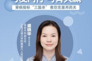 直播|上海交通大学隶属第六人民医院盛晓华教你战胜肾病用药关
