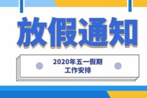 就医帮北京中医药大学东方医院2020年五一假日门急诊组织