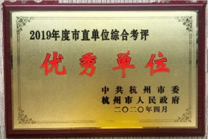 荣誉再加码归零再动身杭州市卫生健康委员会接连7年被评为归纳考评优胜(满足)单位