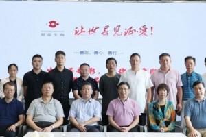 陈贵一行赴湖南源品细胞生物科技有限公司考察调研