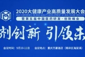 倒计时10天!2020大健康产业高质量发展大会暨第五届中国医药研发·创新峰会(PDI)邀您参会!