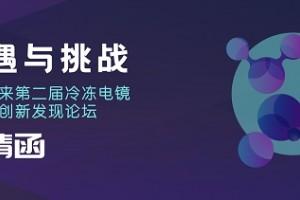机遇与挑战——水木未来第二届冷冻电镜与药物创新发现论坛邀请函