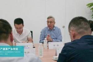 中国妇幼保健协会孕产健康产业学组第一次筹备会圆满召开