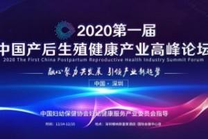 """""""生殖健康、产后修复""""两大主题学术交流盛会即将在深圳召开"""