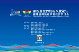 福建省孤独症康复教育研讨会在莆田召开,关注孤独症儿童教育