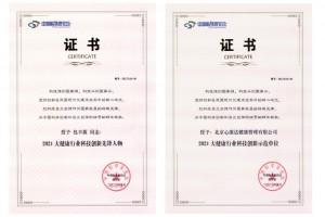 情志疗法创立者包丰源在第十八届中国科学家论坛获奖