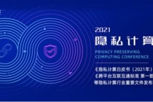 中国信通院牵头、星云Clustar参与编写的隐私计算白皮书、跨平台互联互通标准正式落地!