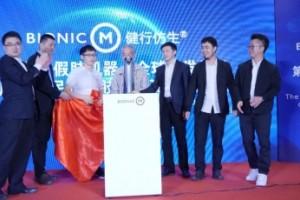BionicM智能电动假肢机器人产品全球首发   暨第1届中日民间假肢适配及康复发展论坛